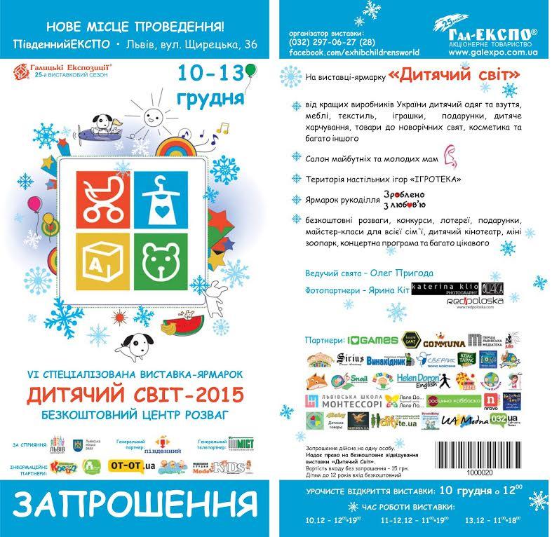 Готуймося до них разом з грандіозним сімейним святом виставкою-ярмарком «Дитячий  світ». На вас чекатимуть товари від кращих виробників України a95f9f66c1121